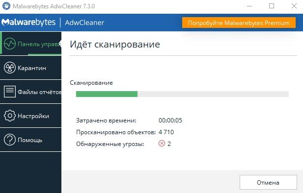 Как удалить надстройку в браузере - AdwCleaner - скриншот 3 - новая версия программы
