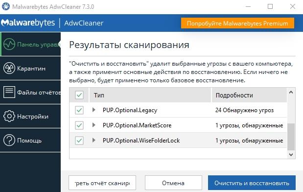 Как удалить надстройку в браузере - AdwCleaner - скриншот 4 - новая версия программы