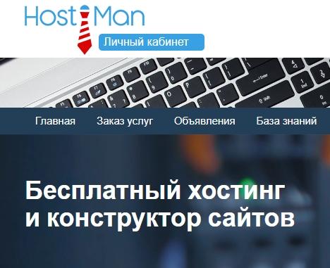 обзор Hostiman - бесплатный и платный хостинг, домены, конструктор сайтов - скриншот 1