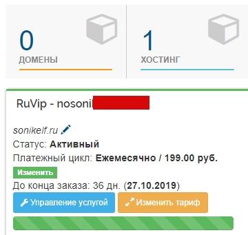 обзор Hostiman - бесплатный и платный хостинг, домены, конструктор сайтов - скриншот 4