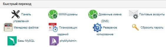 обзор Hostiman - бесплатный и платный хостинг, домены, конструктор сайтов - скриншот 5