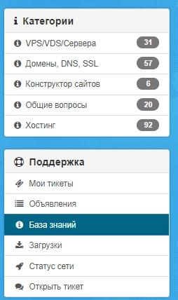 обзор Hostiman - бесплатный и платный хостинг, домены, конструктор сайтов - скриншот 8
