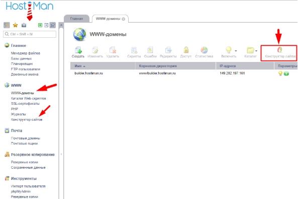 обзор Hostiman - бесплатный и платный хостинг, домены, конструктор сайтов - скриншот 10
