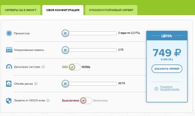 конструктор хостинга - FirstVDS - пример - скриншот 1