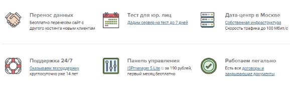 преимущества FirstVDS - пример как выбрать хостинг - скриншот 3