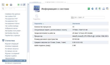 FirstVDS - ISP Manager - управление ресурсами