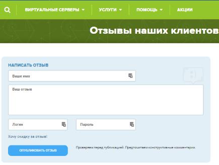 отзывы FirstVDS - пример как выбрать хостинг - скриншот 5