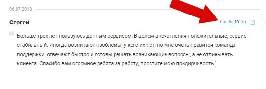 сам отзыв - пример как выбрать хостинг - скриншот 6