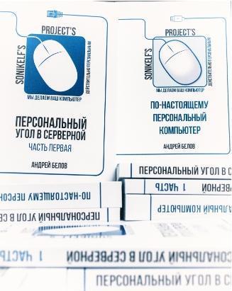 Книги ПНПК и ПУВС от автора sonikelf.ru