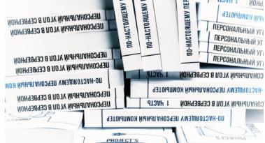 Книги Персональный Угол В Серверной и По-Настоящему Персональный Компьютер от Белова Андрея - Фото 1