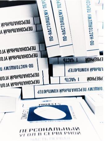 Книги Персональный Угол В Серверной и По-Настоящему Персональный Компьютер от Белова Андрея - Фото 5