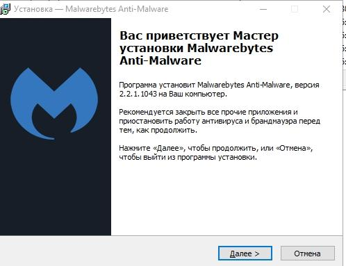 Malwarebytes Anti-Malware - как удалить вирус - spyware - скриншот 1 - установка