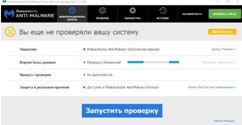 Malwarebytes Anti-Malware - как удалить вирус - spyware - скриншот 2 - главное окно программы