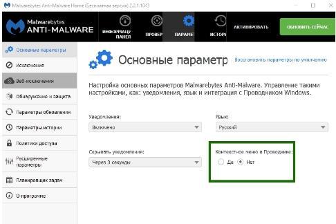 Malwarebytes Anti-Malware - как удалить вирус - spyware - скриншот 3 - настройки - основные параметры