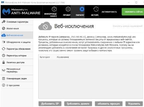 Malwarebytes Anti-Malware - как удалить вирус - spyware - скриншот 4 - исключения