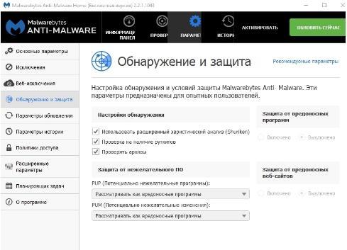 Malwarebytes Anti-Malware - как удалить вирус - spyware - скриншот 5 - обнаружение и защита