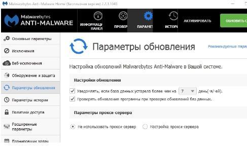Malwarebytes Anti-Malware - как удалить вирус - spyware - скриншот 6 - параметры обновления
