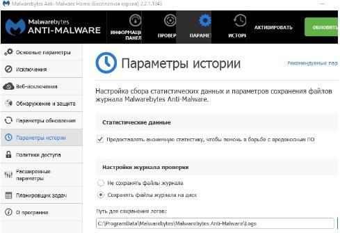 Malwarebytes Anti-Malware - как удалить вирус - spyware - скриншот 7 - параметры истории