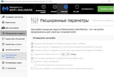 Malwarebytes Anti-Malware - как удалить вирус - spyware - скриншот 8 - расширенные настройки