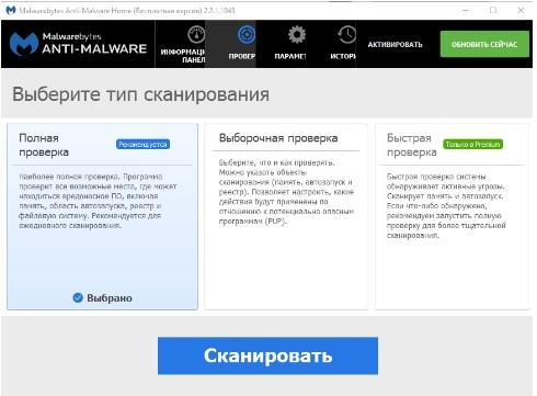 Malwarebytes Anti-Malware - как удалить вирус - spyware - скриншот 8 - тип сканирования