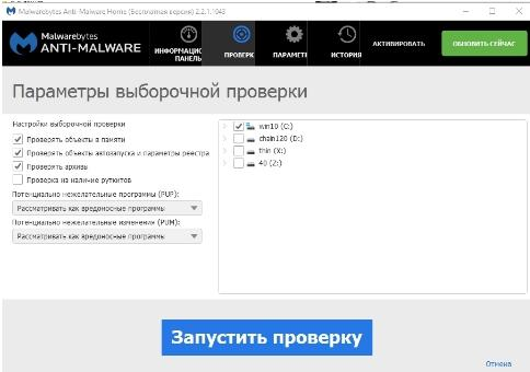 Malwarebytes Anti-Malware - как удалить вирус - spyware - скриншот 9 - пути сканирования и проверка на руткиты