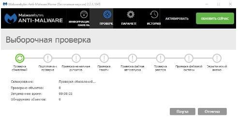 Malwarebytes Anti-Malware - как удалить вирус - spyware - скриншот 10 - процесс сканирования
