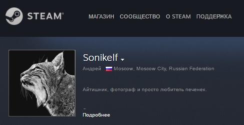 sonikelf