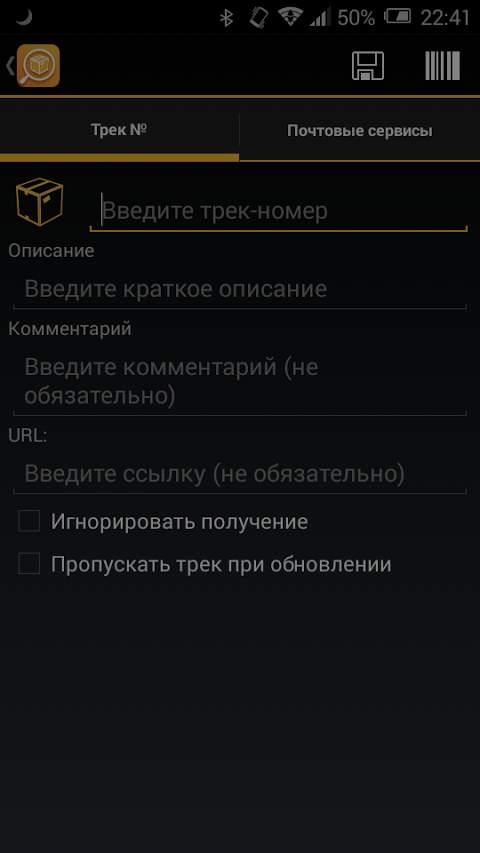 TrackCheker Mobile - отслеживание треков посылок и курьерских отправлений - скриншот 2
