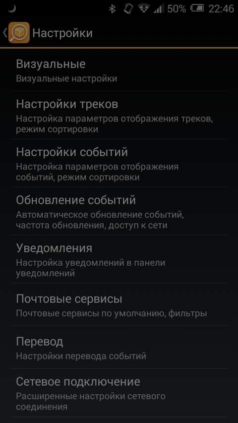TrackCheker Mobile - отслеживание треков посылок и курьерских отправлений - скриншот 5