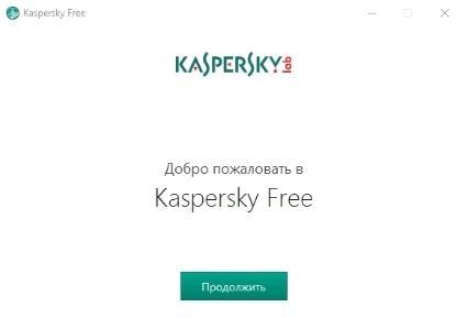 Бесплатный антивирус Касперского - Kaspersky Free - начало установки - скриншот 1