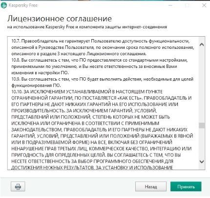 Бесплатный антивирус Касперского - лицензионное соглашение - скриншот 2