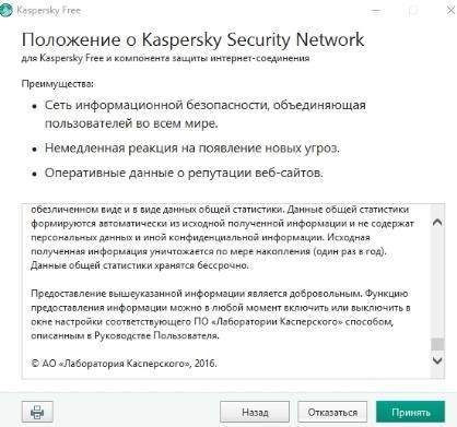Бесплатный антивирус Касперского - kaspersky security network- скриншот 3