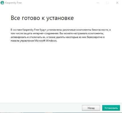 Бесплатный антивирус Касперского - начало установки - скриншот 4