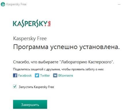 Бесплатный антивирус Касперского - конец установки и запуск - скриншот 5