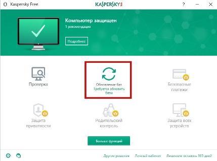 Бесплатный антивирус Касперского - обновление баз - скриншот 7