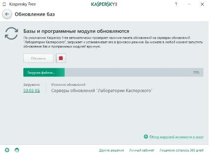 Бесплатный антивирус Касперского - процесс обновления - скриншот 8