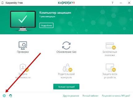 Бесплатный антивирус Касперского - открываем настройки - скриншот 9