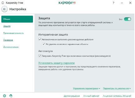 Бесплатный антивирус Касперского - Kaspersky Free - общие настройки защиты - скриншот 10