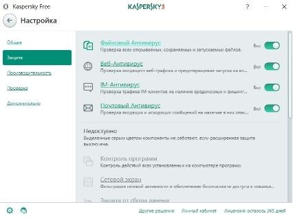Бесплатный антивирус Касперского - элементы антивирусной защиты - скриншот 11