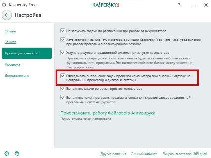 Бесплатный антивирус Касперского - производительность антивируса - скриншот 12