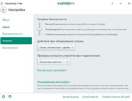 Бесплатный антивирус Касперского - уровень безопасности - скриншот 13