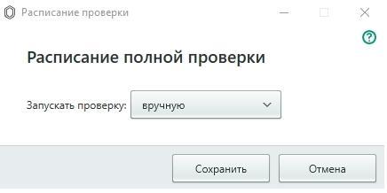 Бесплатный антивирус Касперского - расписание проверки - скриншот 14
