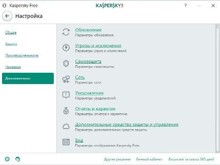Бесплатный антивирус Касперского - дополнительные настройки - скриншот 15