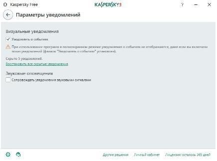Бесплатный антивирус Касперского - параметры уведомлений - скриншот 16
