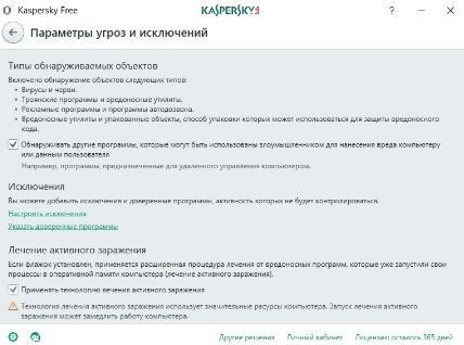 Бесплатный антивирус Касперского - параметры угроз и исключений - скриншот 17