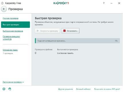 Бесплатный антивирус Касперского - процесс быстрой проверки на вирусы - скриншот 18