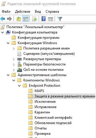 Windows Defender - отключить защиту в реальном времени - скриншот 1