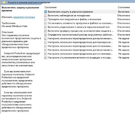 Windows Defender - отключить защиту в реальном времени - скриншот 2