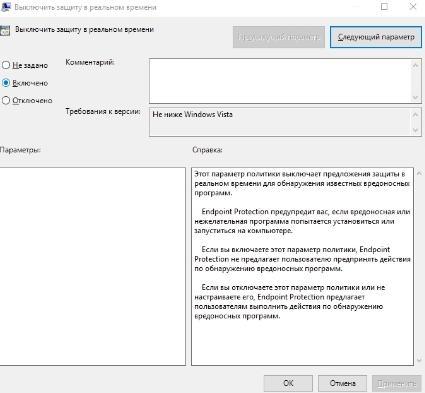 Windows Defender - отключить защиту в реальном времени - скриншот 3