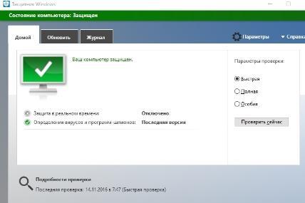 Windows Defender - отключить защиту в реальном времени - скриншот 4
